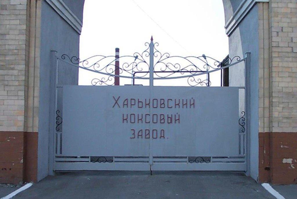 У Харкові назріває екологічна катастрофа: викиди коксового заводу визнані смертельними для людей