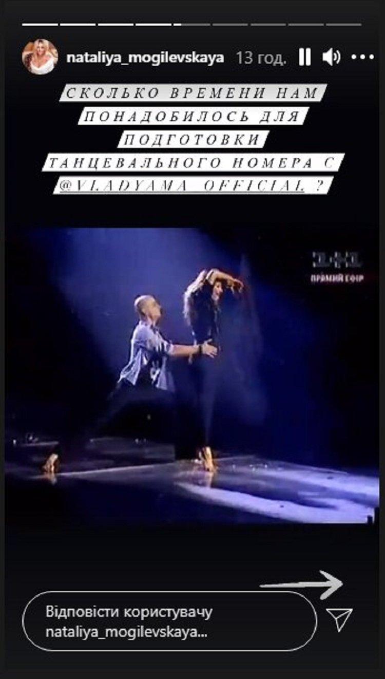 Наталья Могилевская неожиданно вспомнила о своих страстных танцах с Владом Ямой