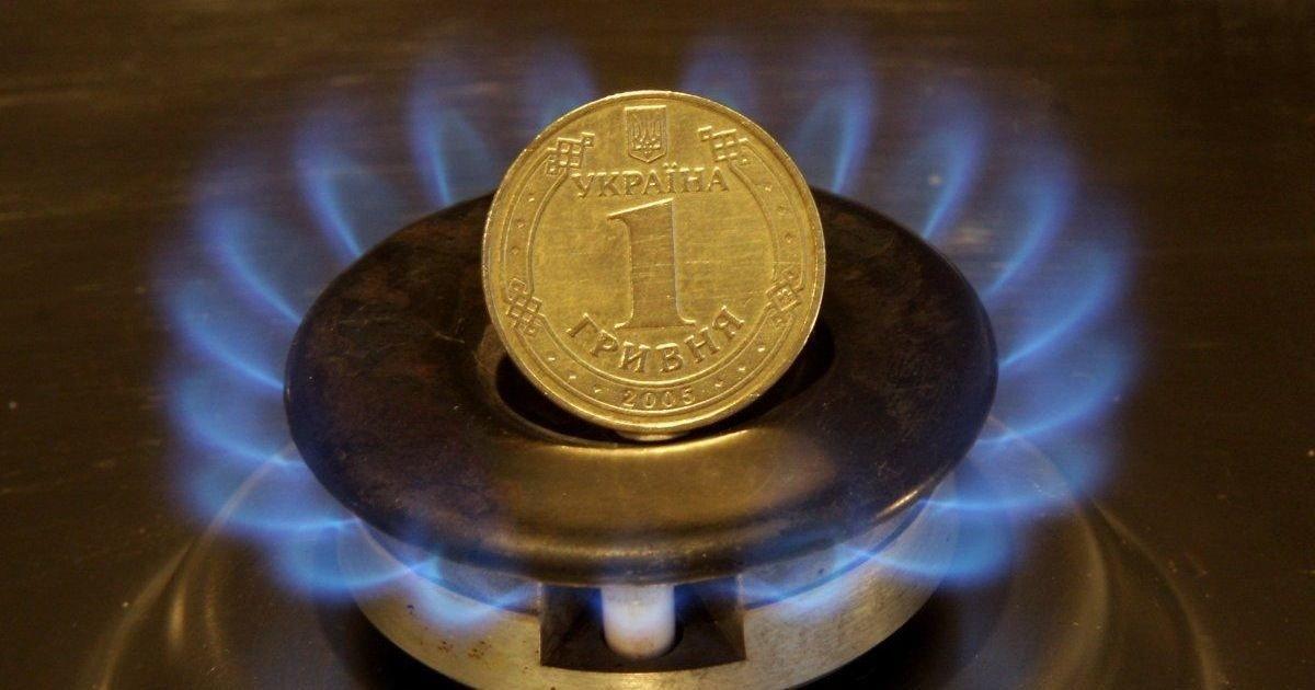 """""""Нафтогаз"""" виступив проти компенсації державою високих тарифів на газ для населення"""