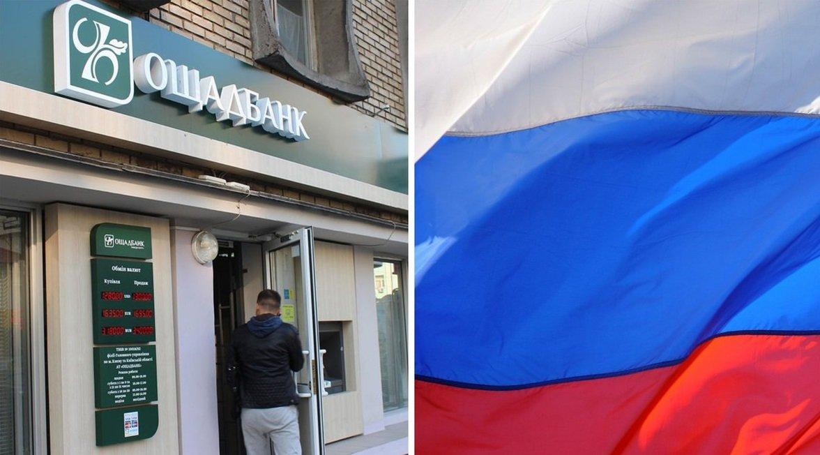 Дело «Ощадбанк против России» проиграно: суд Парижа отменил решение арбитражного трибунала