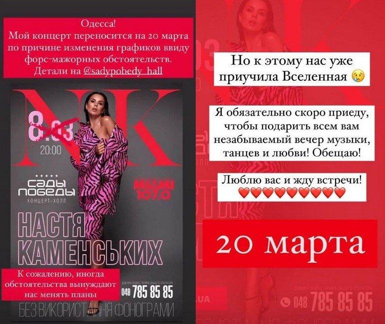 """Настя Каменских """"кинула"""" одесситов и отменила праздничный концерт"""