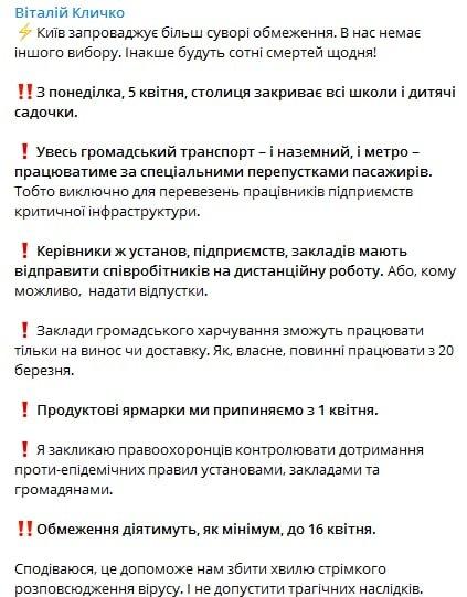 У Києві вводять суворий локдаун: закриваються дитячі садки і громадський транспорт