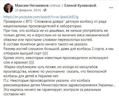 Дітям категорично не можна: українцям розповіли, з чого роблять дитячу ковбасу