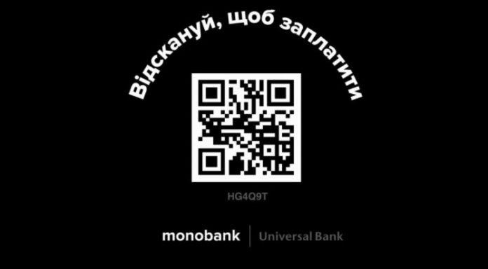 Monobank розповів, як можна безготівково розрахуватись в ресторанах через його додаток