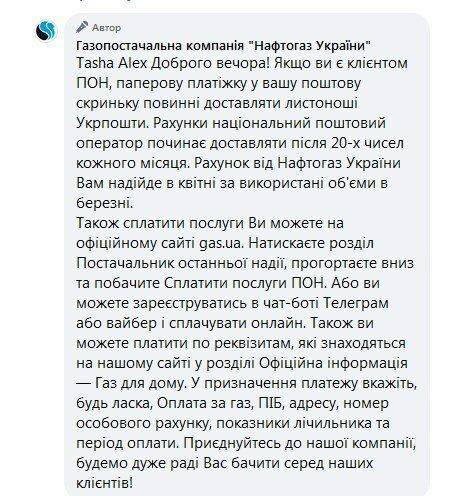 """У """"Нафтогазі"""" роз'яснили українцям правила оплати за газ у березні"""