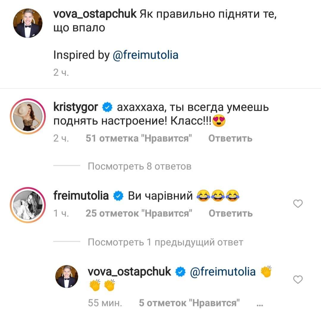 Володимир Остапчук в спортзалі зробив пародію на Фреймут