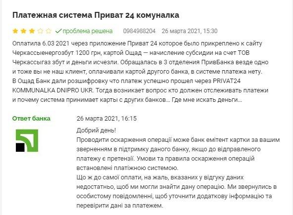 Пропали гроші при оплаті через ПриватБанк: українка поскаржилася про зникнення плати за комуналку