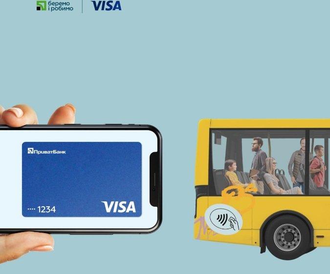 ПриватБанк готовий оплатити своїм клієнтам половину вартості проїзду в міському транспорті: подробиці акції