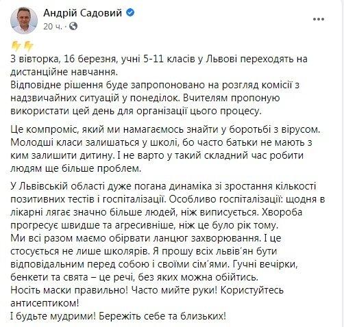 Школьников Львова переводят на дистанционное обучение: мэр Садовой сделал заявление