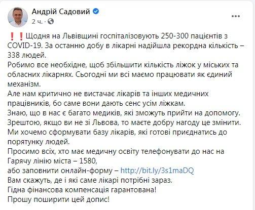 Садовий просить Україну про допомогу: Львову бракує медиків для боротьби з коронавірусом