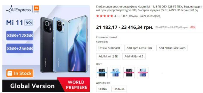Xiaomi Mi 11 рекордно подешевшав: названа ціна
