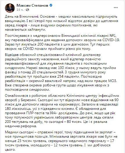 Зарплата рядового врача от 23 тысяч гривен: Степанов обещает медикам очередное повышение