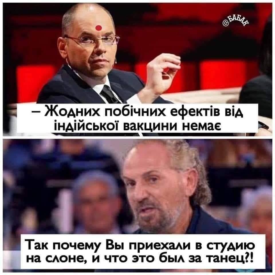 Степанов первым из украинских чиновников прошел вакцинацию от коронавируса индийским препаратом