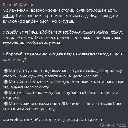 Кличко назвав дату, коли вирішиться доля подальшого локдауна у Києві