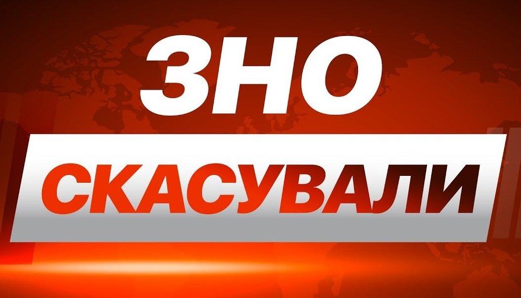 В Україні скасували обов'язкове ЗНО через спалах коронавірусу