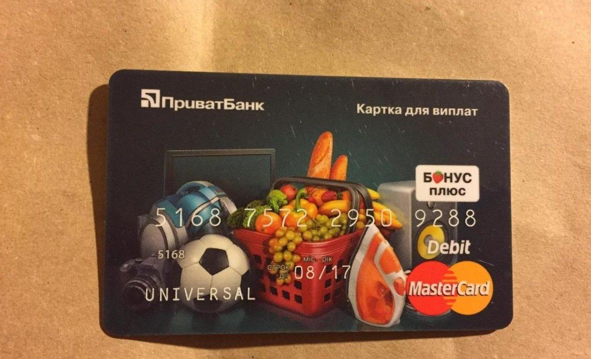 ПриватБанк отменяет начисление процентов на остаток средств по кредитным картам
