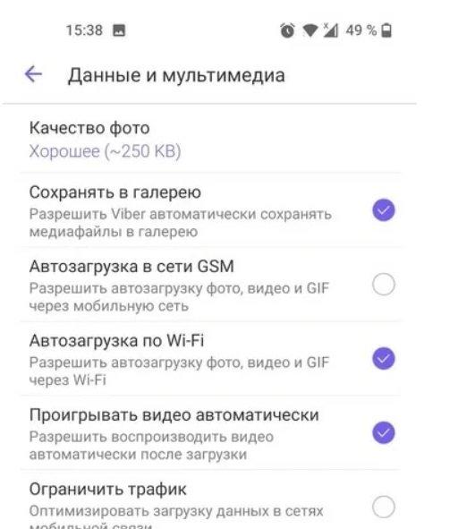 Viber забиває пам'ять телефону: як позбутися від зайвих файлів