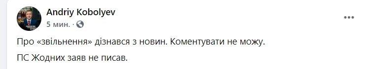 """Коболєв звільнений з посади глави """"Нафтогазу"""": хто займе крісло екс-чиновника"""