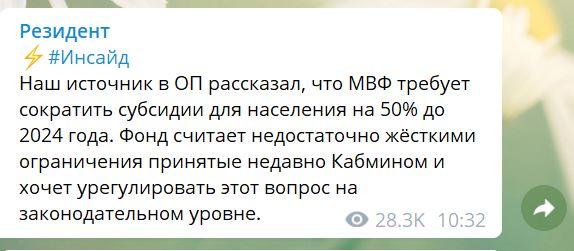 МВФ вимагає вдвічі скоротити субсидії українців для отримання нового кредиту