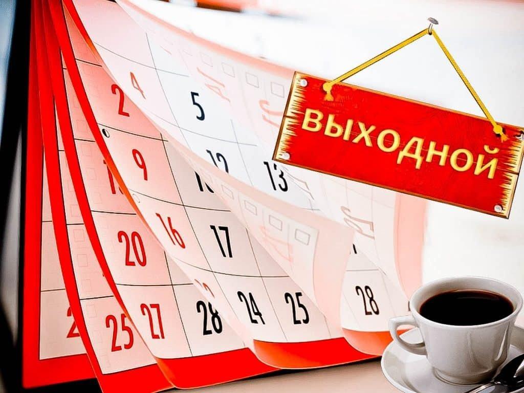 Выходные на майские праздники: сколько дней будут отдыхать украинцы