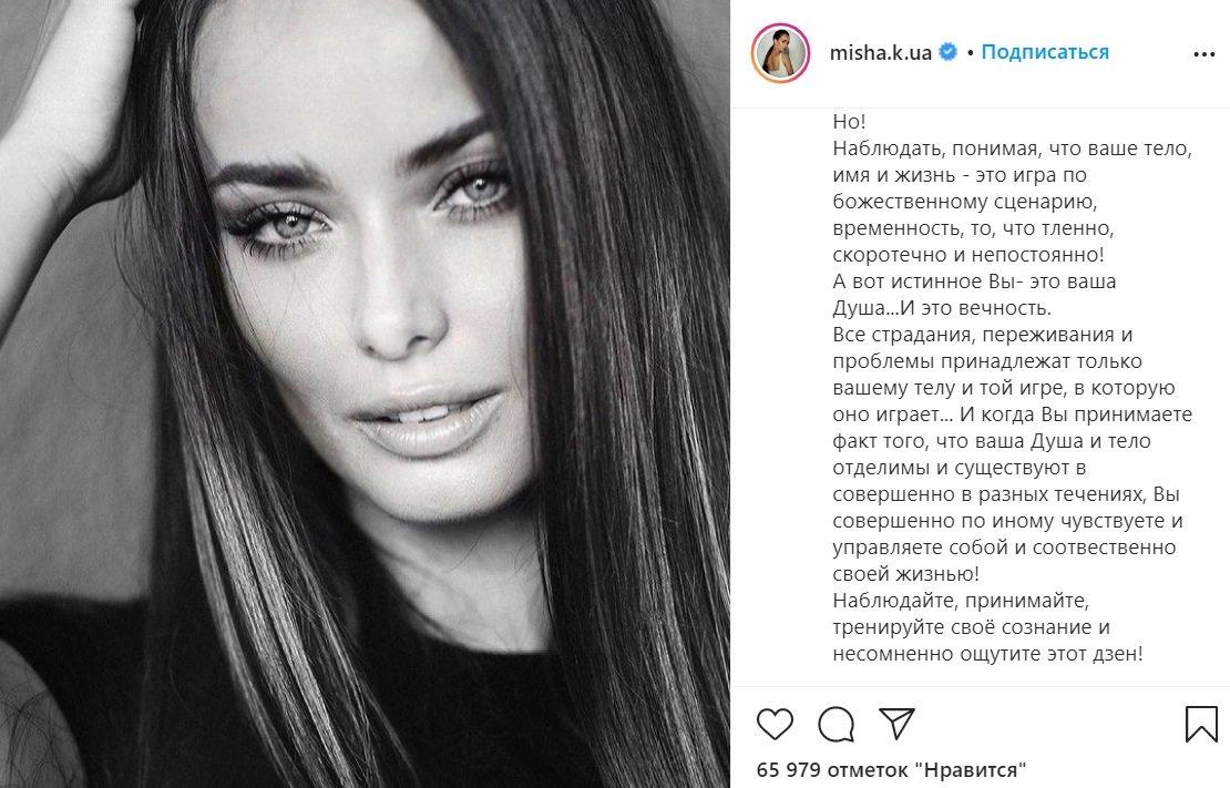 Холостячка Ксения Мишина рассталась с Александром Эллертом