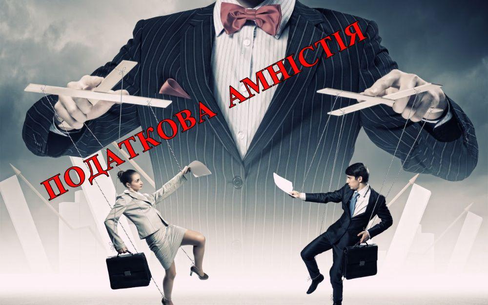 Украинцев заставят дважды уплатить налоги с легально заработанных денег: детали законопроекта о налоговой амнистии