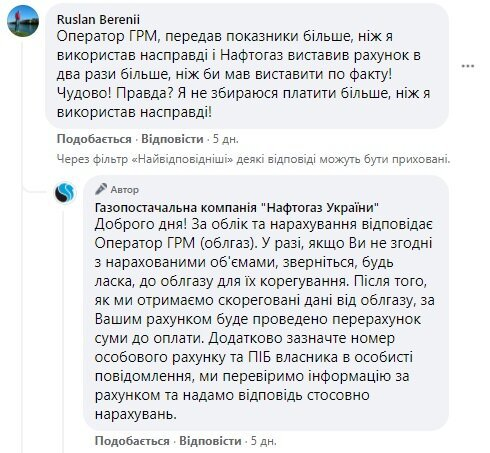 """""""Нафтогаз"""" розповів, як українцям проведуть перерахунок за газ"""