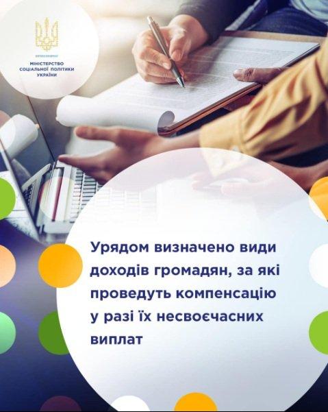 Украинцам будут выплачивать компенсацию за задержку пенсий и зарплат, - Минсоцполитики
