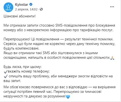 """Блокування номерів і зміна тарифів: у оператора """"Київстар"""" стався масовий збій"""