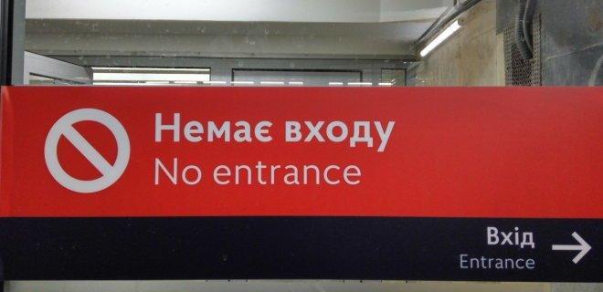 В метро Киева озвучили график работы после продления карантина
