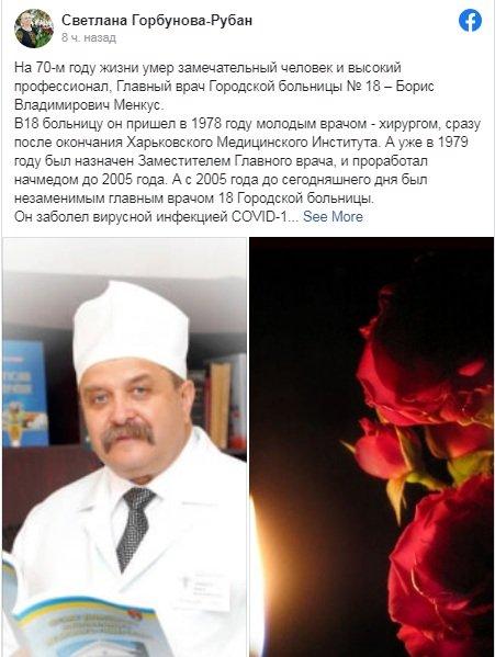 У Харкові, після тривалої боротьби з коронавірусом, помер головний лікар 18-ї лікарні