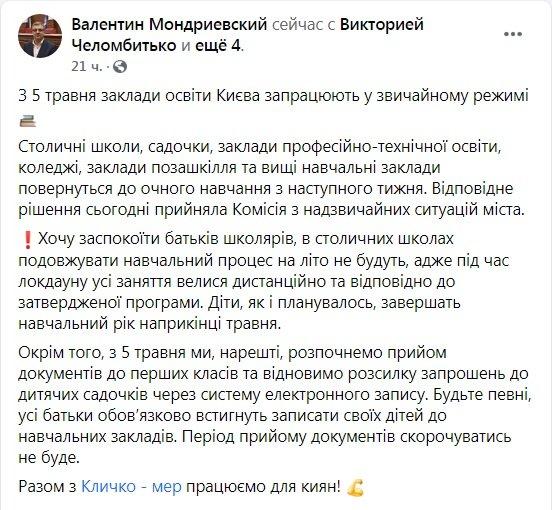 У Києві ухвалили рішення щодо продовження навчального року на літо: подробиці