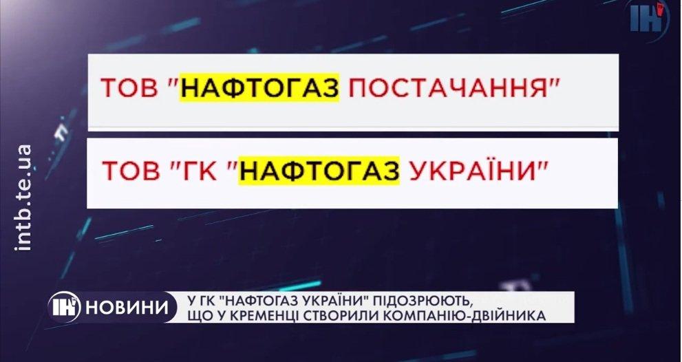 """В Україні з'явився другий """"Нафтогаз"""": де вигідніше купувати газ"""