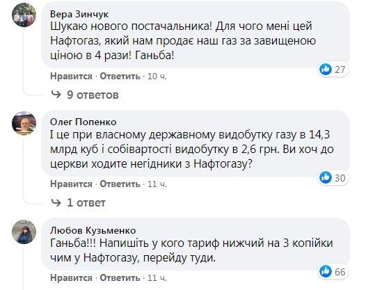"""""""Нафтогаз"""" разочаровал клиентов годовым тарифом на газ: украинцы хотят вернуться к своим облгазам"""