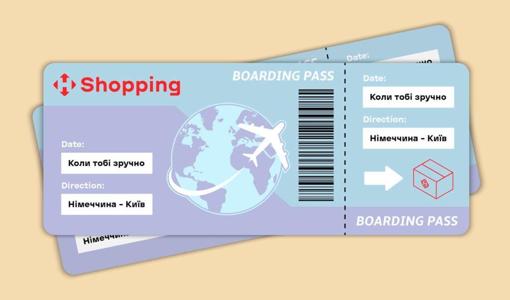 Нова Пошта буде доставляти в Україну покупки з інтернет-магазинів Німеччини