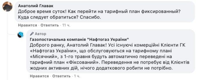 """""""Нафтогаз"""" рассказал украинцам, как им перейти на новый годовой тариф"""