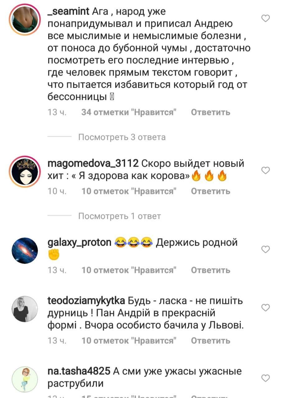 Пресса России хоронит Андрея Данилко: менеджер рассказал, как на самом деле чувствует себя артист