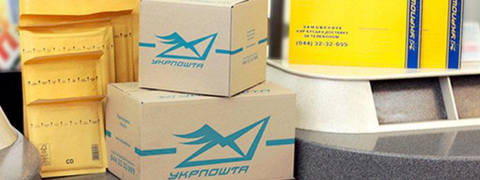 """""""Укрпошта"""" встановила єдиний тариф на доставку посилок з OLХ"""