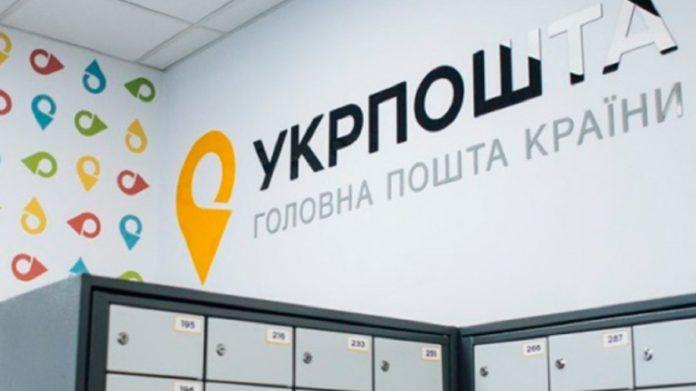 """""""Укрпочта"""" обновила график работы на период локдауна - today.ua"""