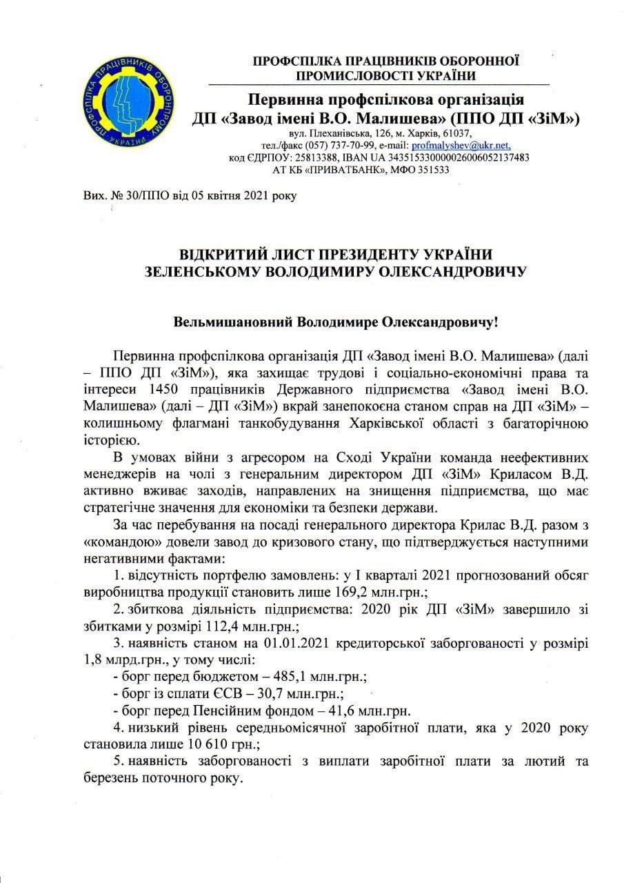 Завод імені Малишева у Харкові вимагає замінити директора: скоро будувати танки буде нікому