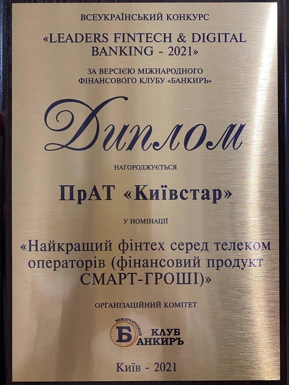 Київстар отримав нагороду за кращий фінансовий сервіс від Міжнародного Клубу