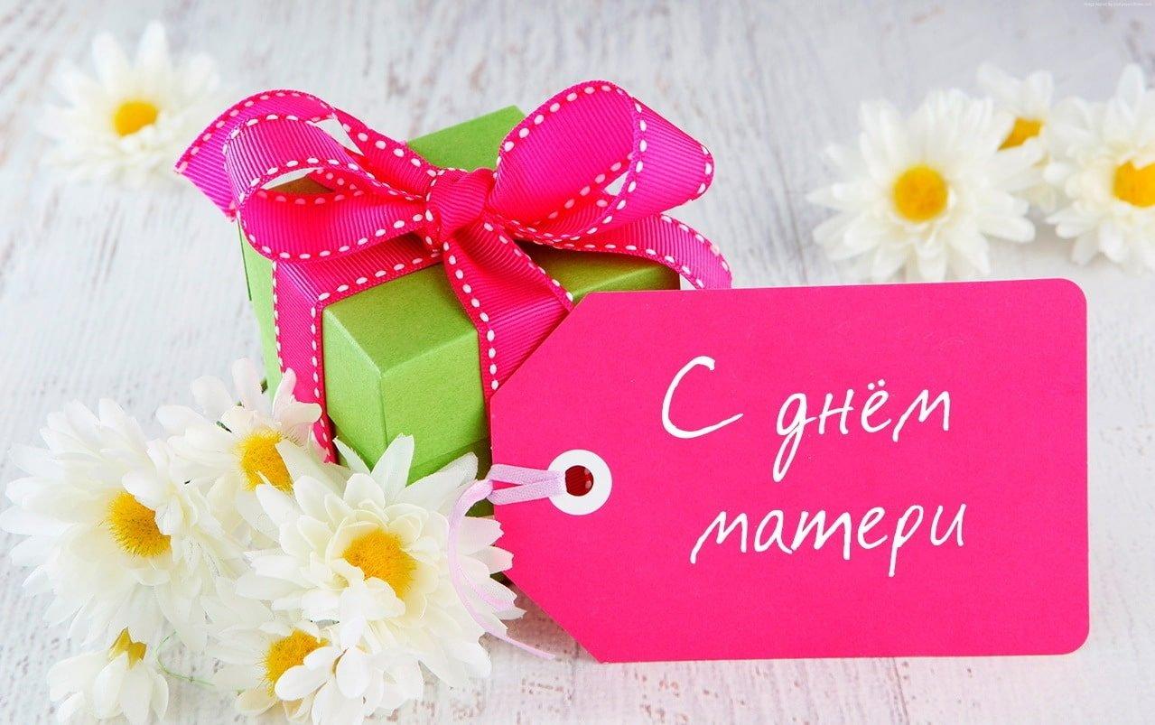 День матері 2021: дата святкування і найкращі подарунки для найближчої людини