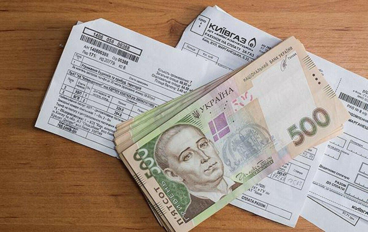 Українцям повертатимуть гроші за неякісні комунальні послуги