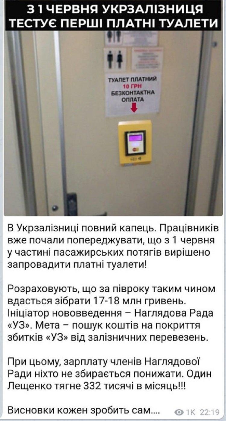"""Туалеты в поездах станут платными: """"Укрзализныця"""" прокомментировала слухи о новых расценках"""