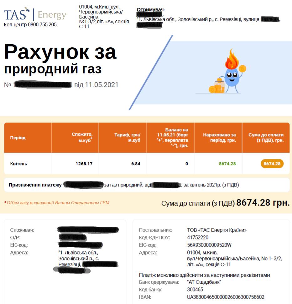 Українців штрафують за несправні лічильники на газ: як анулювати незаконний борг