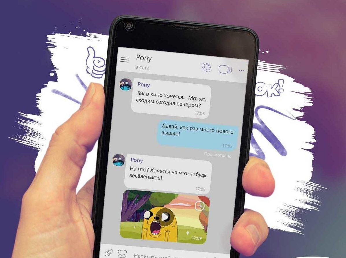 Viber назвав способи звільнити пам'ять на смартфоні від непотрібних даних