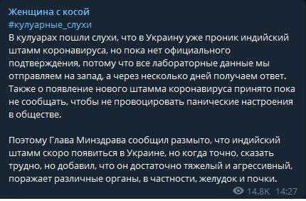Индийский штамм коронавируса в Украине: министр Сепанов предупредил об опасности для молодых украинцев