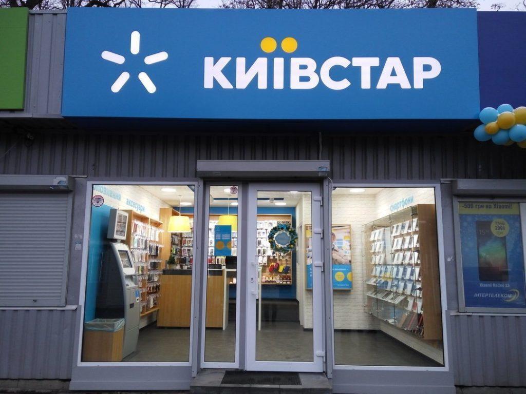 Київстар пропонує абонентам застрахувати свої смартфони: умови нової послуги