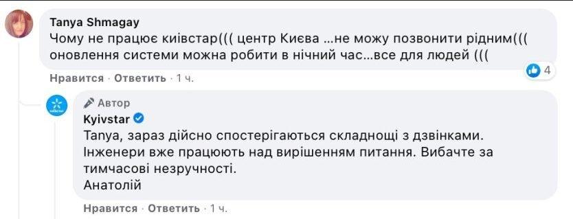 Киевстар заявил о проблемах со связью по всей Украине