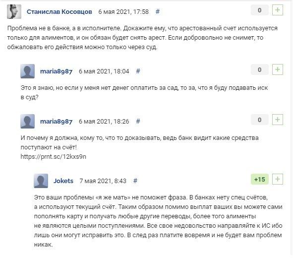 У ПриватБанку блокують аліменти на дітей: банк пояснив причину